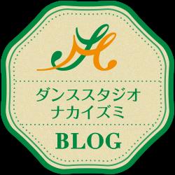 ダンススタジオナカイズミBlog