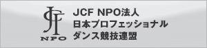 NPO法人JCF 日本プロフェッショナルダンス競技連盟